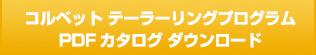 コルベット テーラーリングプログラム PDFカタログ ダウンロード